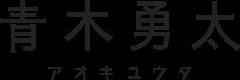 フォトグラファー 青木勇太(Yuta Aoki)