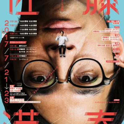 劇、佐藤満春 第0章